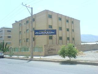 موسسه غیر انتفاعی علوم و فناوری سپاهان
