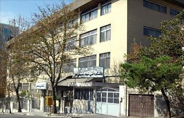 دانشکده شهید شمسی پور