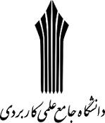 daneshgah_elmi_karbordi