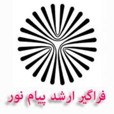 pnu-arshad-500x500