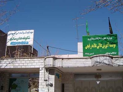 موسسه علامه رفیعی قزوین
